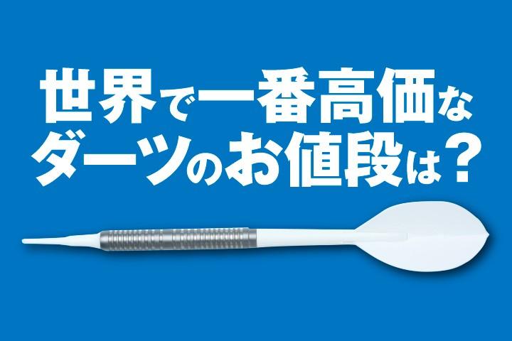 驚愕!世界一高いダーツは〇〇万円!