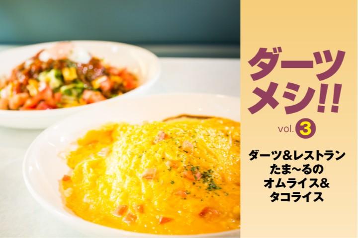 ダーツメシ!! vol.3 ダーツ&レストランたま~るのオムライス&タコライス