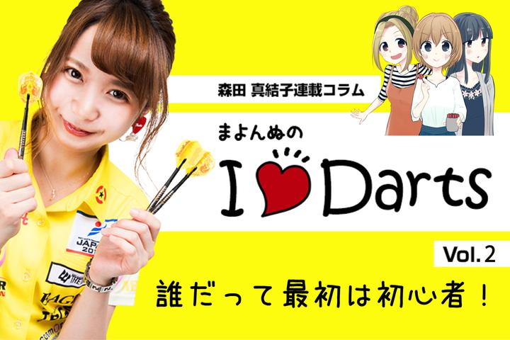 まよんぬの I♡Darts Vol.2