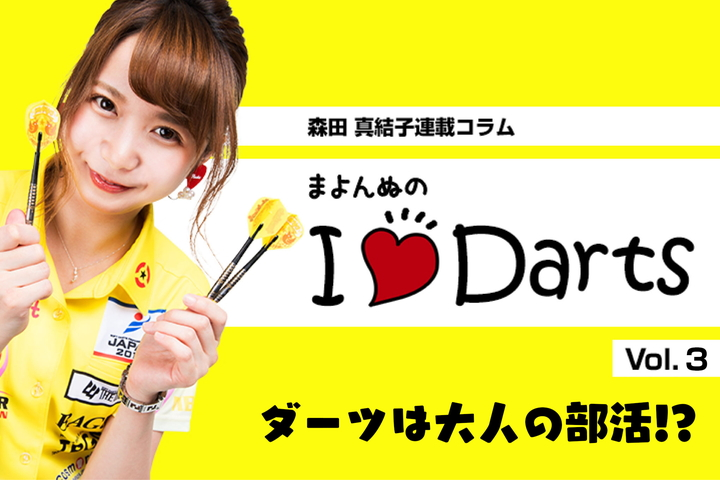 まよんぬの I♡Darts Vol.3