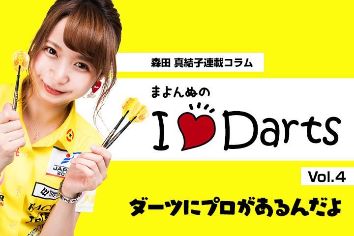 まよんぬの I♡Darts Vol.4