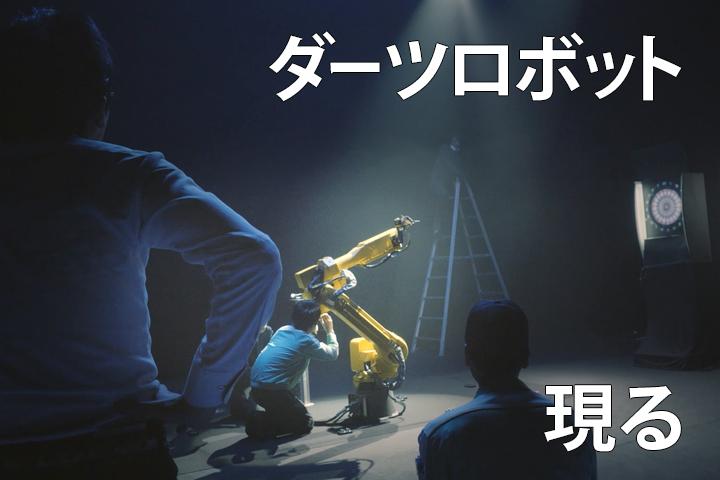 【プロも驚愕】ダーツロボットが登場!? その性能に迫る!