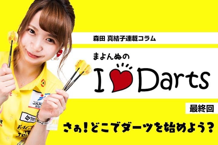 まよんぬの I♡Darts Vol.5