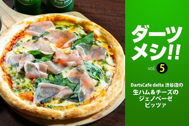 ダーツメシ!! vol.5 DartsCafe delta 渋谷店の生ハム&チーズのジェノベーゼピッツァ