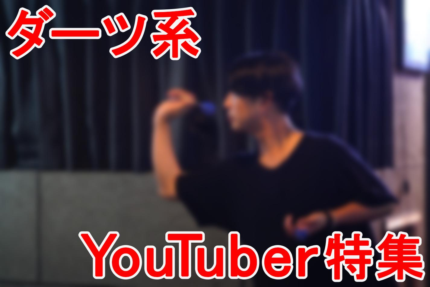 ダーツ系YouTuber特集!