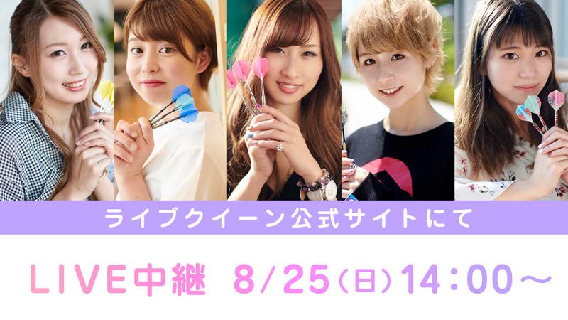 【新 ライブクイーンコンテスト】LIVE中継 8/25(日)14:00~