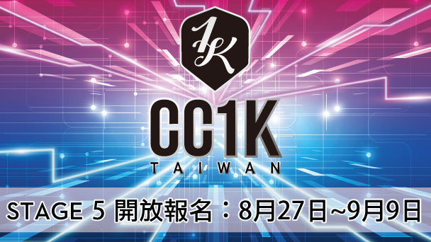CC1K STAGE 5 資格賽公告&積分賽開放報名