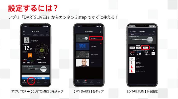 【DARTSLIVE3】9月9日(月)、新アイテム「FUN DARTS」登場!