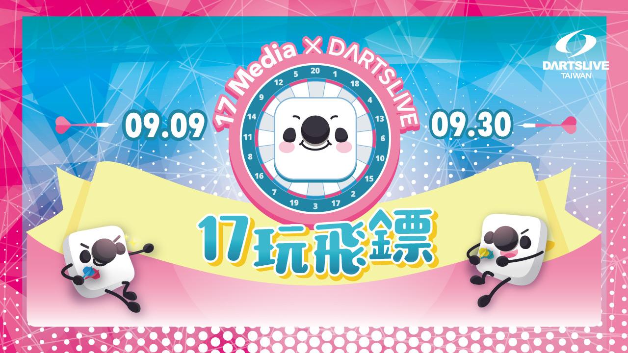 「17玩飛鏢」DARTSLIVE X 17 Media特別企劃9月開跑!