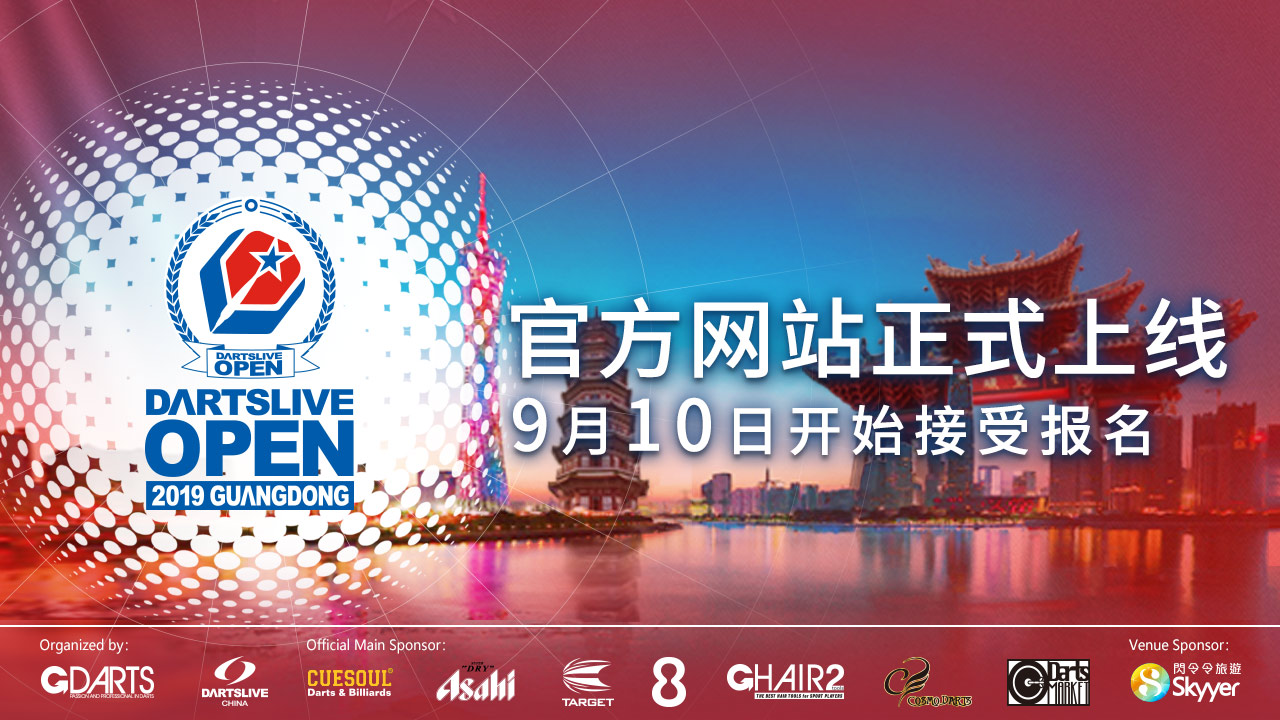 DARTSLIVE OPEN 2019 GUANGDONG 官方网站已上线