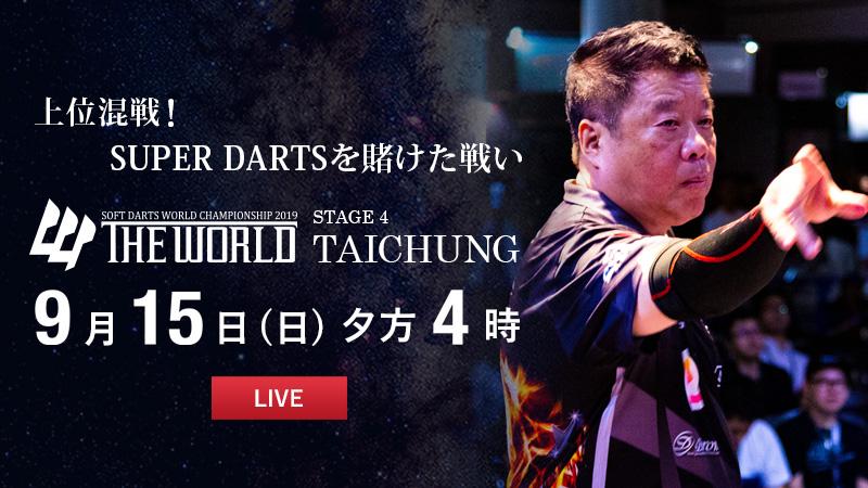 [世界ツアー LIVE-9/15] 上位混戦のTHE WORLD第4戦を観戦しよう!