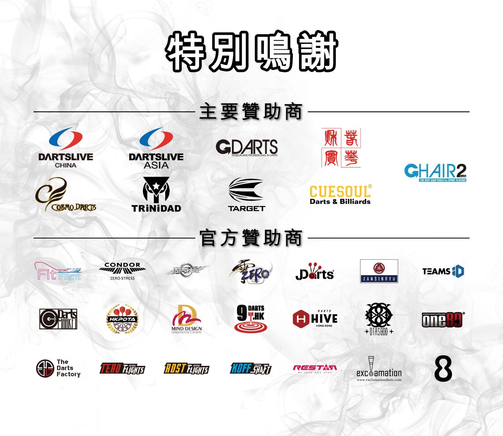 [結果公佈] SOUTH CHINA TOUR 2019 STAGE 2