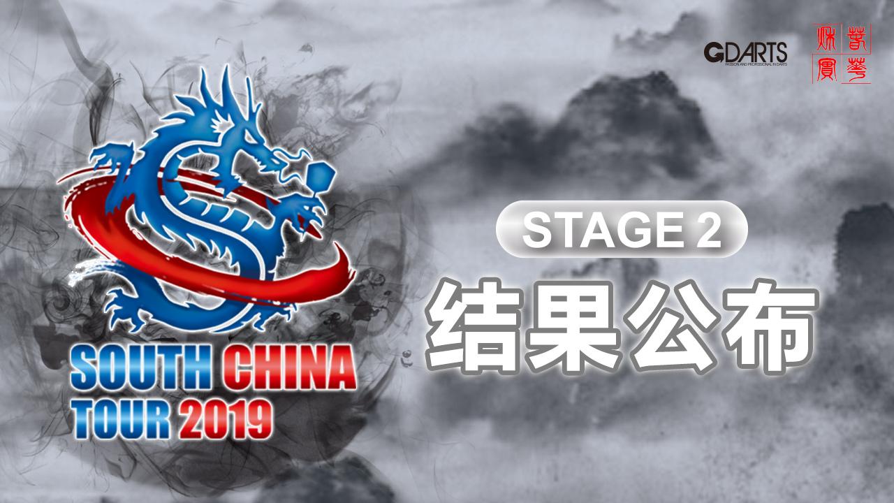 [结果公布]SOUTH CHINA TOUR 2019 STAGE 2