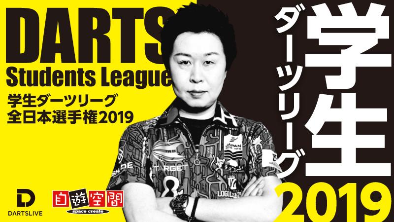 「学生ダーツリーグ全日本選手権2019」出場校決定!