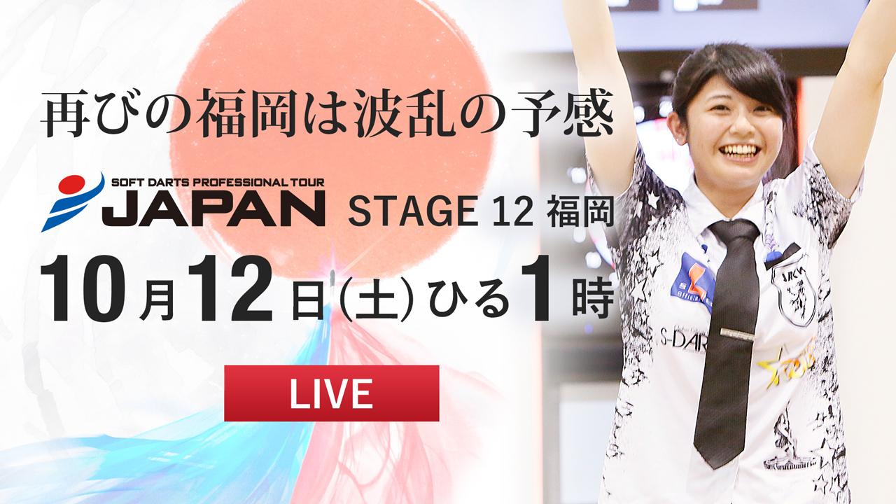 [プロダーツ JAPAN 10月12日]LIVE中継で第12戦を観戦しよう