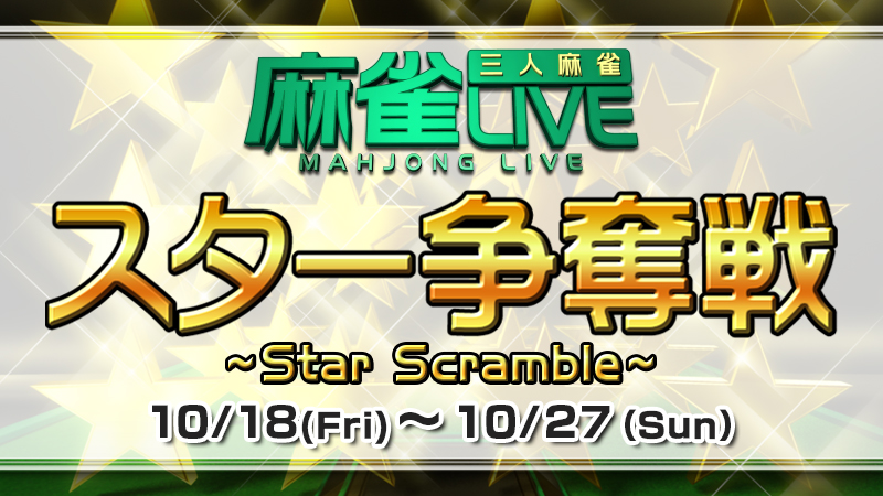 10/18~10/27 Aim to be Top of MAHJONG LIVE!