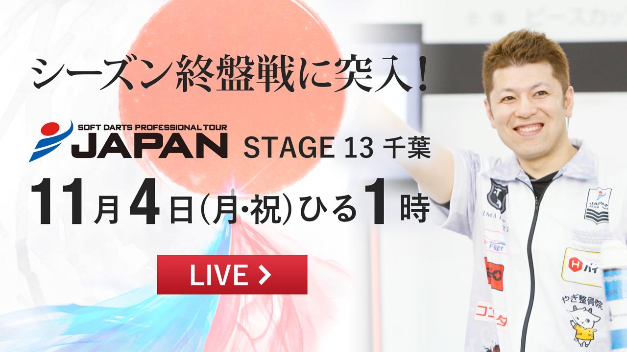 [プロダーツ JAPAN 11月4日]シーズン終盤戦突入の第13戦!LIVEで観戦しよう