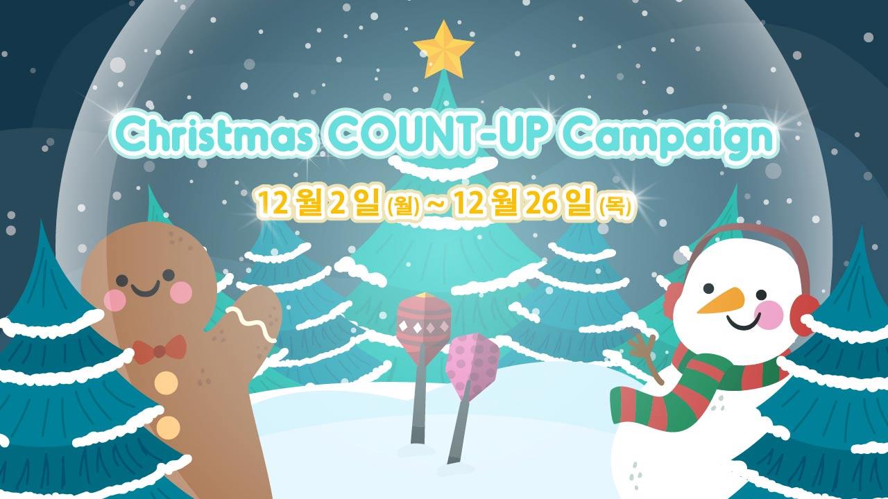 크리스마스 COUNT-UP 캠페오늘부터 시작!
