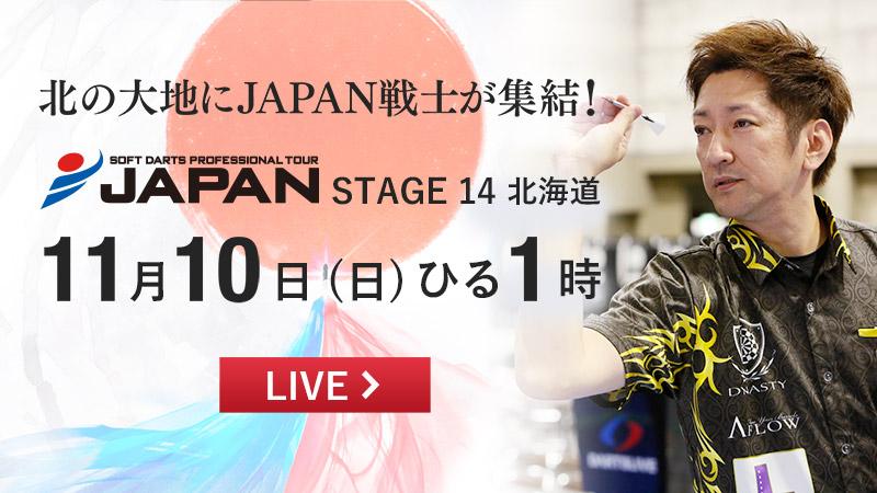 [プロダーツ JAPAN 11月10日]熱戦続く第14戦。LIVE中継で観戦しよう。