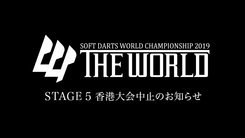 THE WORLD STAGE 5 HONG KONG 開催について