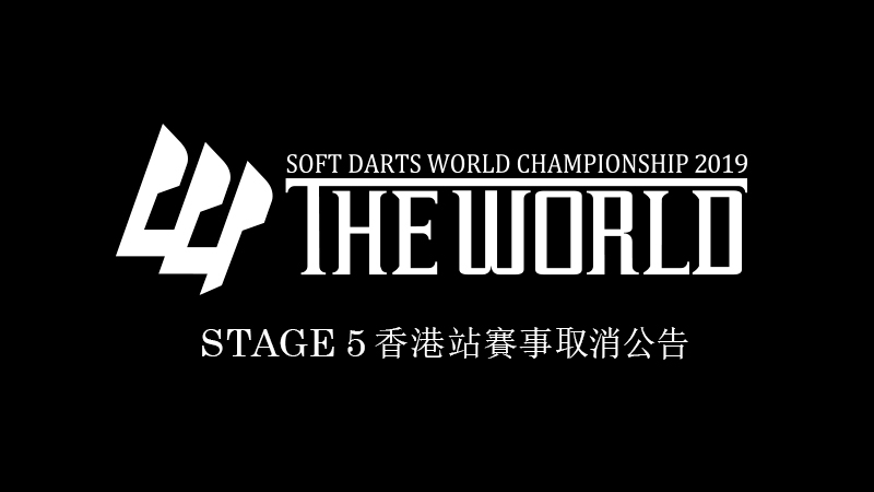 THE WORLD STAGE 5 HONG KONG賽事取消公告