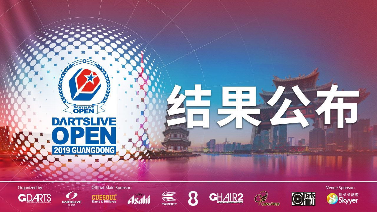 【DARTSLIVE OPEN 2019 GUANGDONG】赛事结果公布