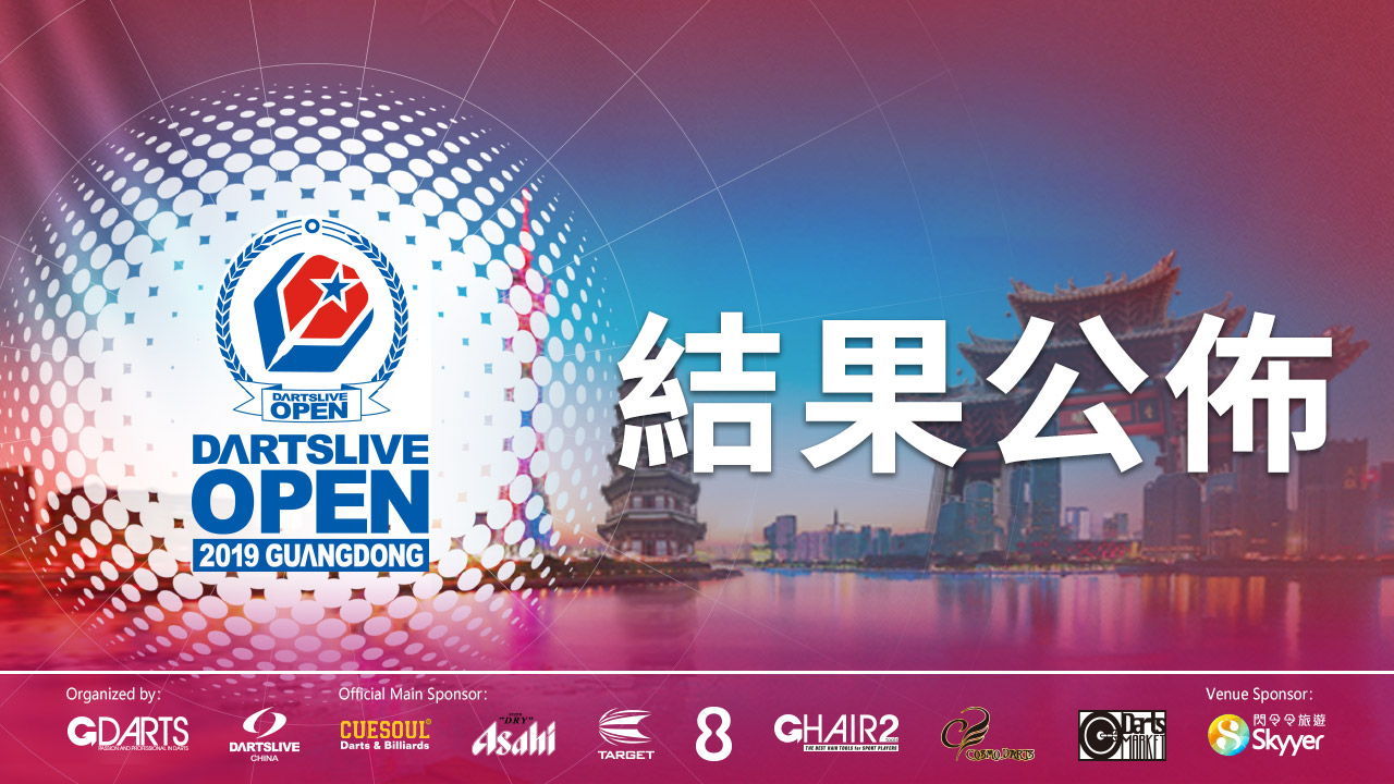 【DARTSLIVE OPEN 2019 GUANGDONG】賽事結果公佈