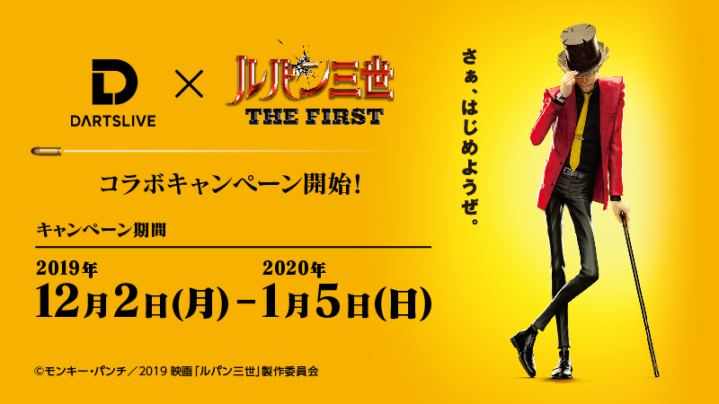 DARTSLIVE × 『ルパン三世 THE FIRST』キャンペーン