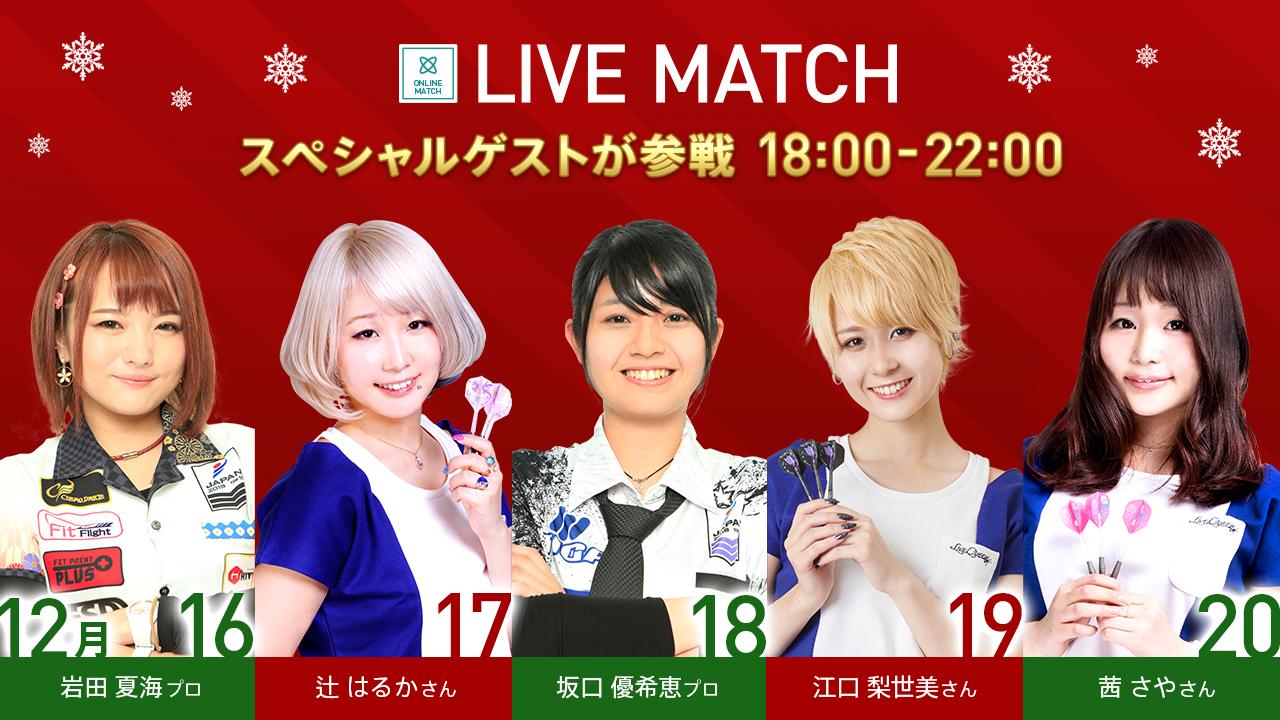 特別な5日間♡LIVE MATCHにスペシャルゲストが参戦!