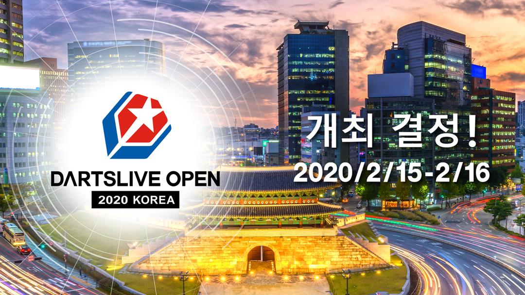 DARTSLIVE OPEN 2020 KOREA 개최 결정!