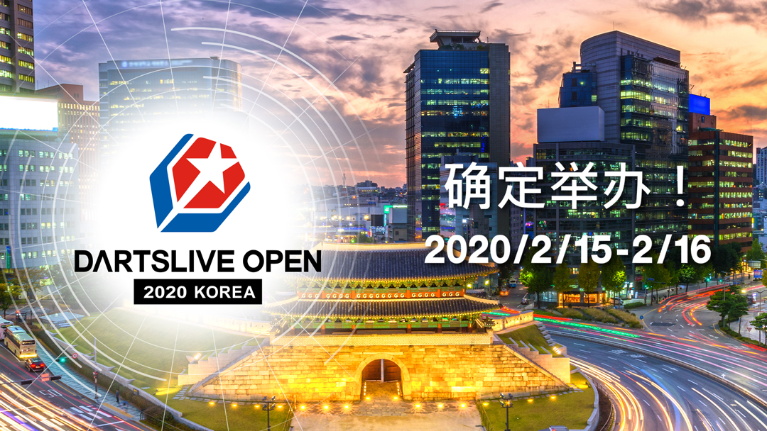 DARTSLIVE OPEN 2020 KOREA确定举办!