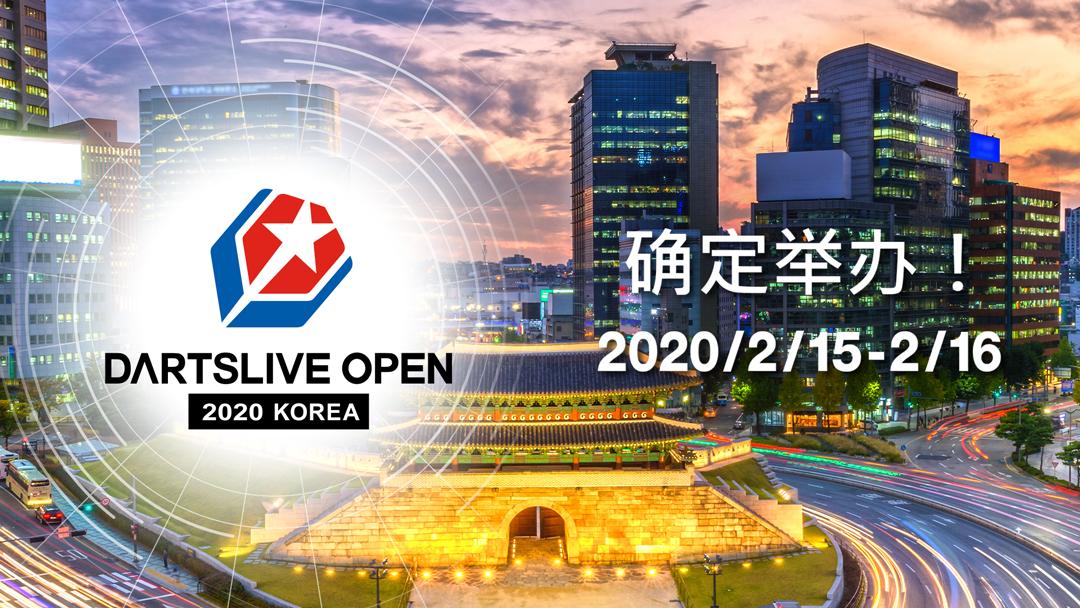 DARTSLIVE OPEN 2020 KOREA确定举办!