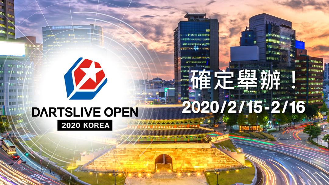 DARTSLIVE OPEN 2020 KOREA確定舉辦!