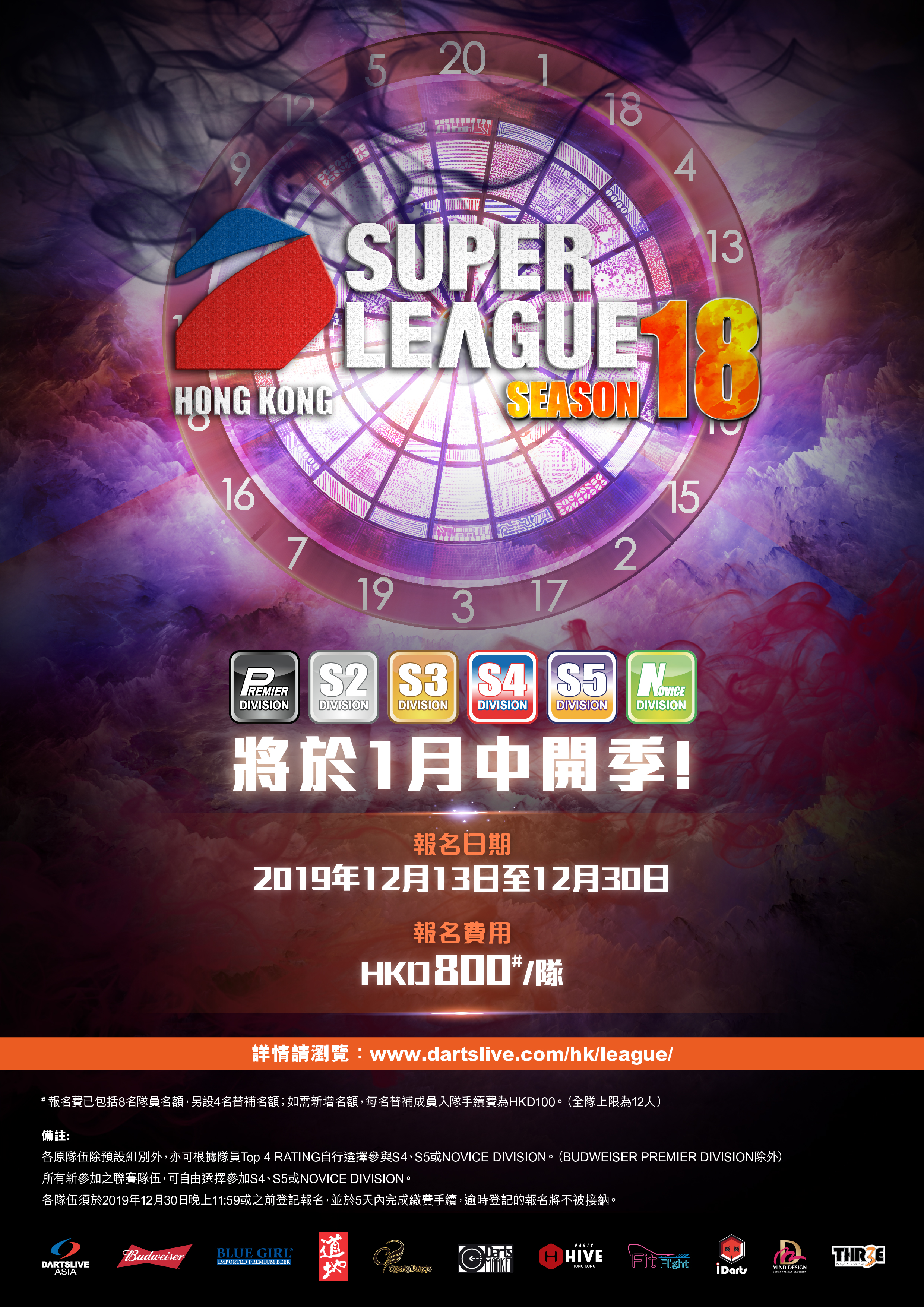 https://dl.cdn.dartslive.com/com/wp-content/uploads/2019/12/14031825/SUPER_LEAGUE_SEASON_18_Poster_4-01.jpg