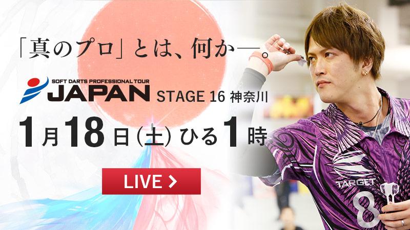 [プロダーツ JAPAN 1月18日]激しさ増す第16戦をLIVEで観戦しよう