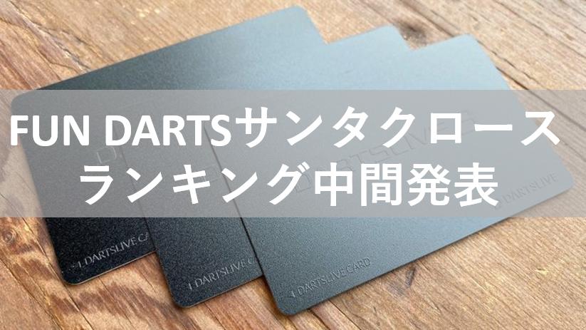 【DARTSLIVE3】FUN DARTSサンタランキング中間発表