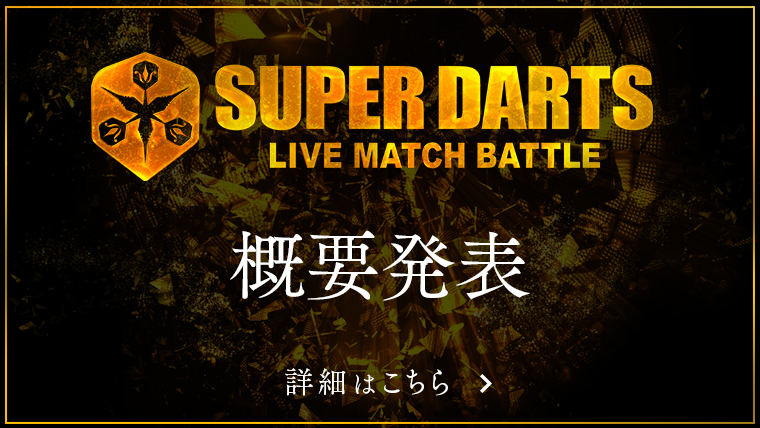 SUPER DARTSオンライン予選の概要を発表!