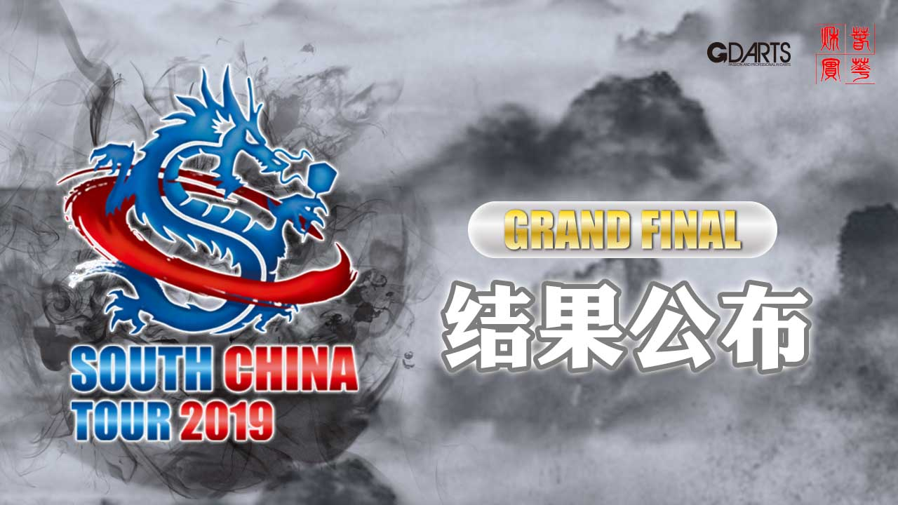 [结果公布]SOUTH CHINA TOUR 2019 GRAND FINAL