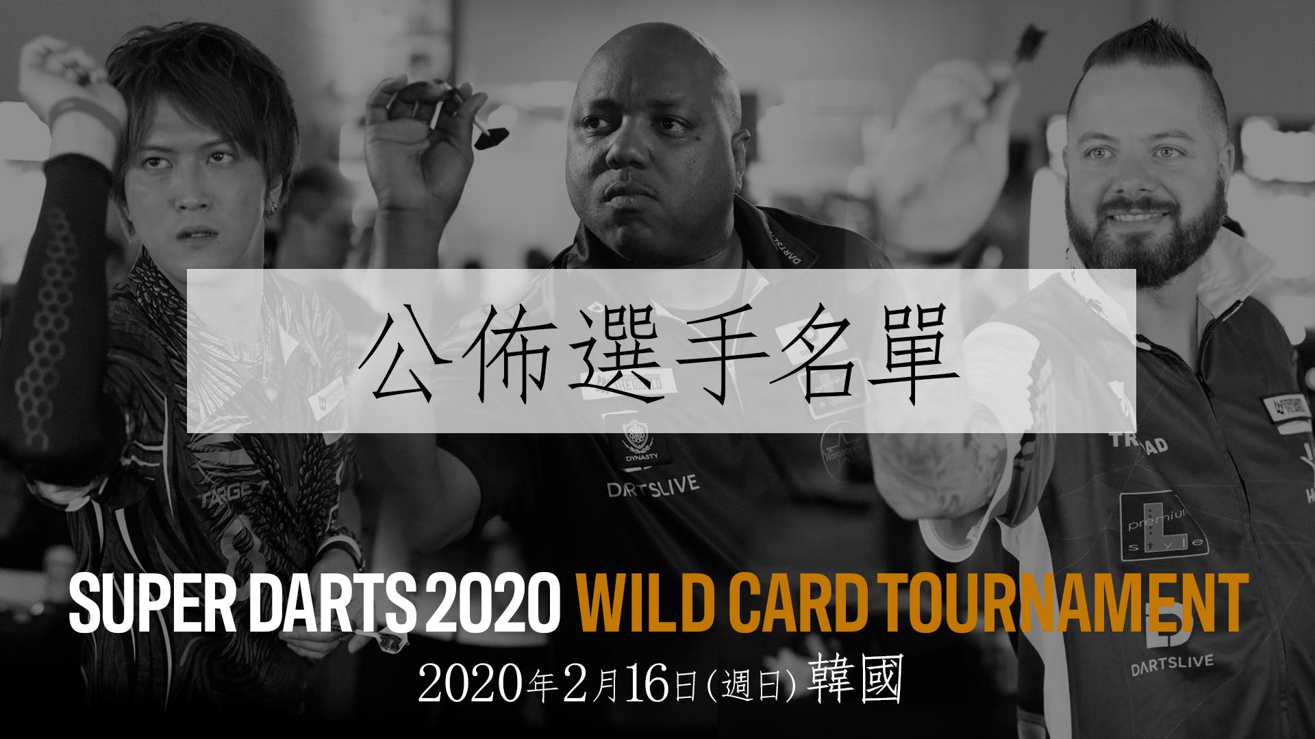 【公佈選手名單】SUPER DARTS 2020 WILD CARD TOURNAMENT
