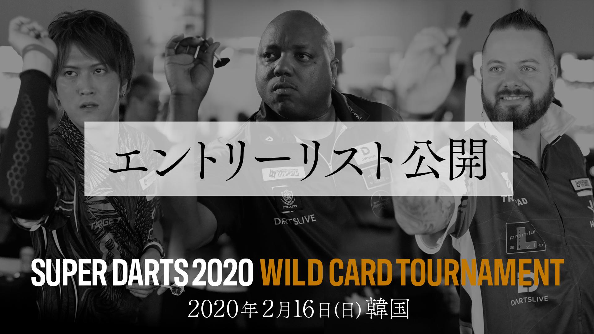 【エントリーリスト公開】SUPER DARTS 2020 WILD CARD TOURNAMENT