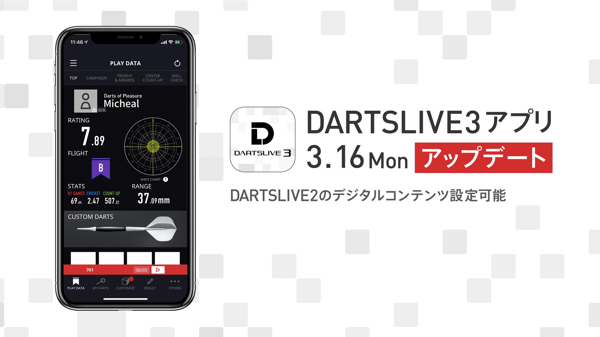 DARTSLIVE3アプリが使いやすく進化します!