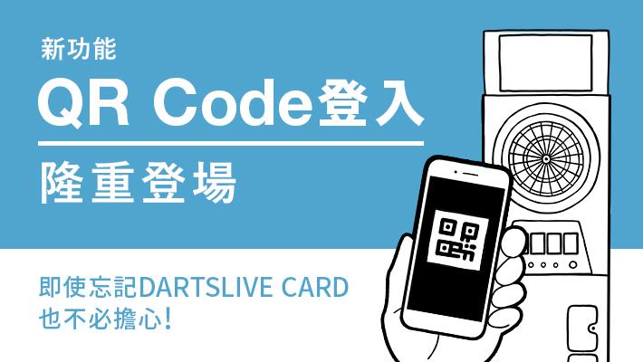 【新功能】現已可透過QR Code登入帳號。