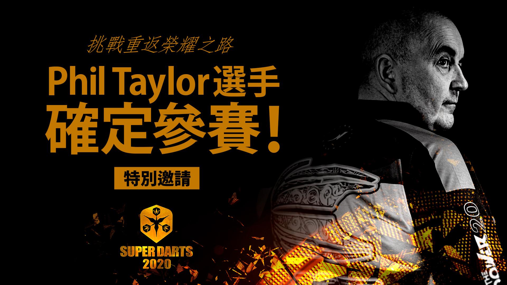 【特別邀請】Phil Taylor選手確定參賽!