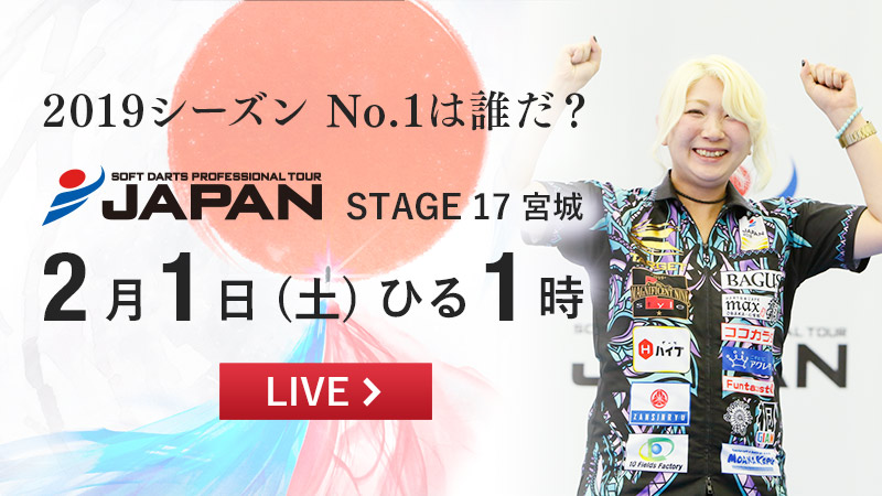 [プロダーツ JAPAN 2月1日]白熱必至の第17戦。LIVEで観戦しよう