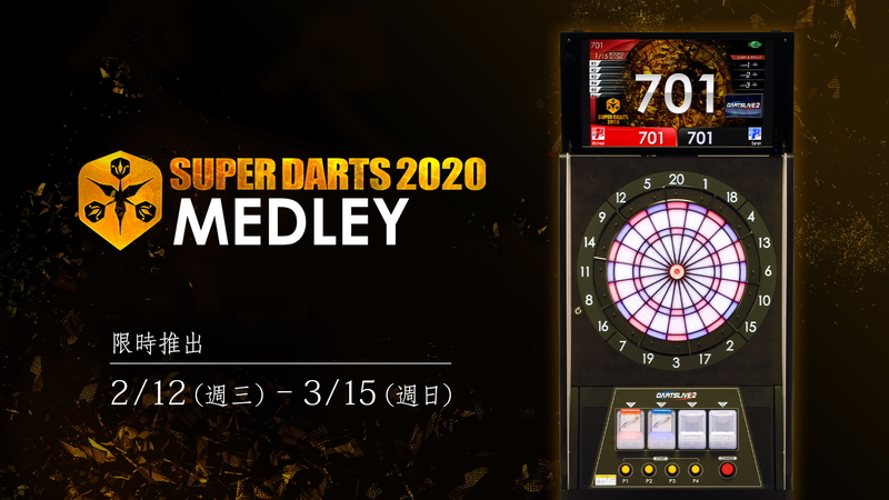 SUPER DARTS MEDLEY遊戲於DARTSLIVE2限時推出