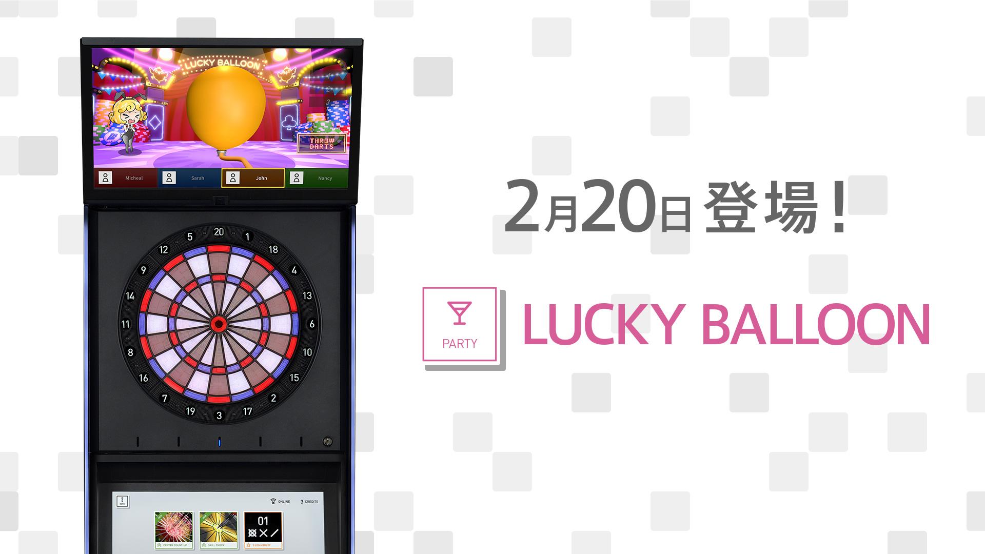 ダーツライブ3にパーティーゲーム「LUCKY BALLOON」が新登場