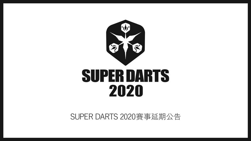 SUPER DARTS 2020賽事延期公告