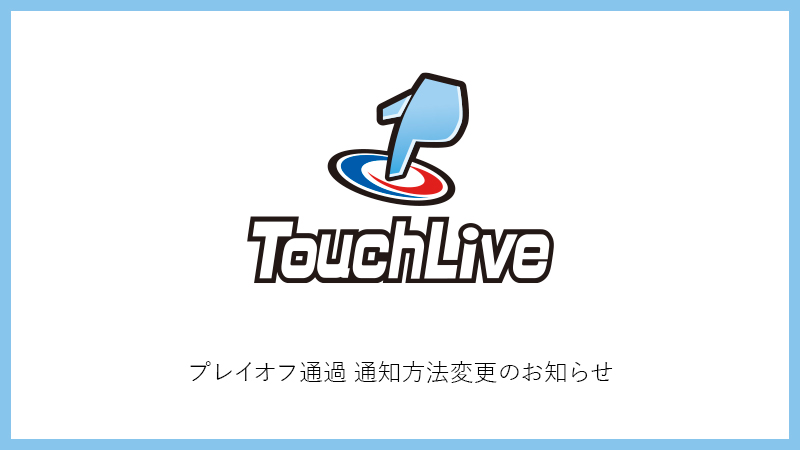 TouchLive Information