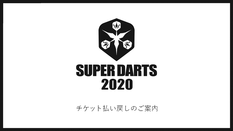 【重要】SUPER DARTS 2020 チケット払い戻しのご案内
