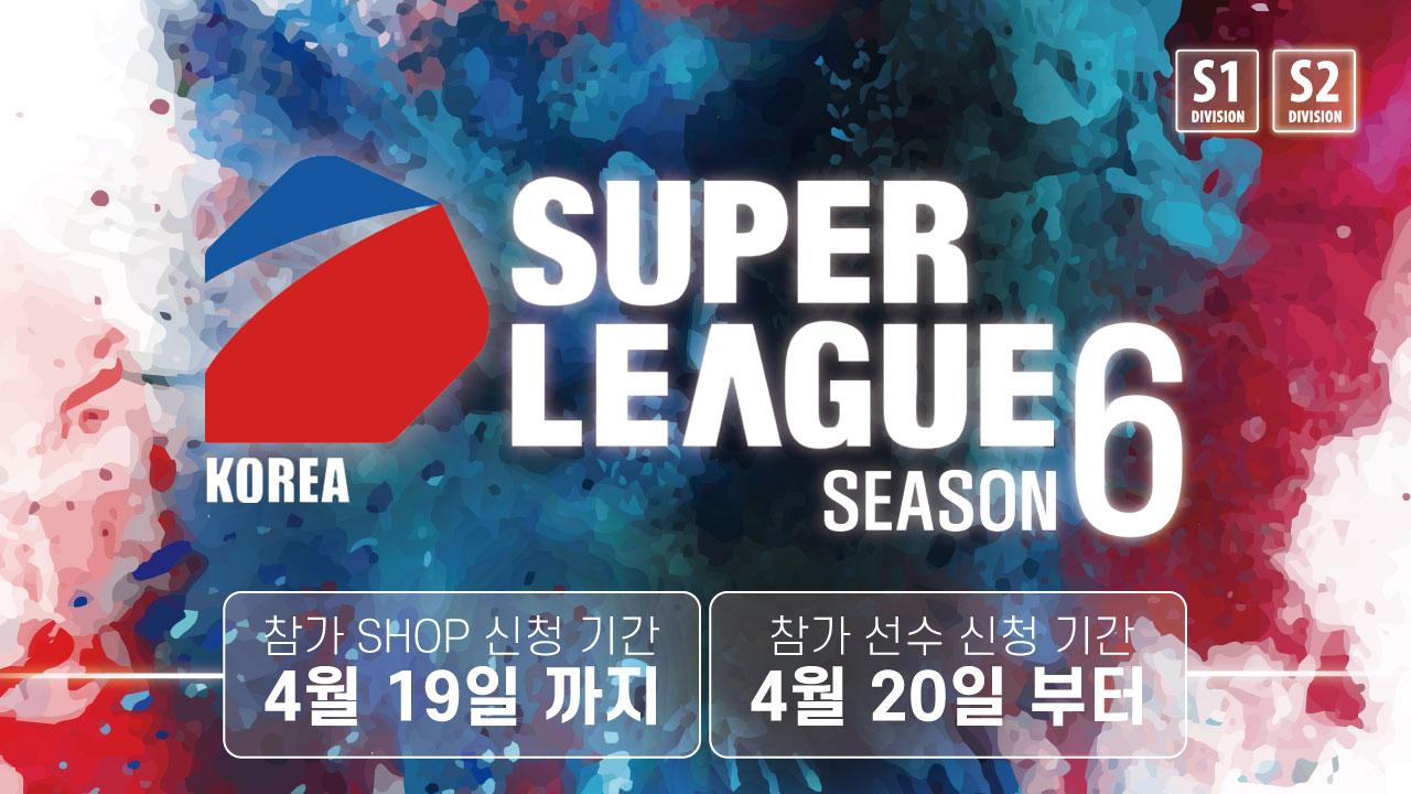 2020년 슈퍼리그 시즌 6